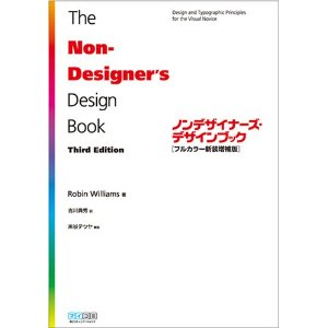 ノンデザイナーズ・デザインブック
