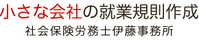 小さな会社の就業規則作成社会保険労務士伊藤事務所