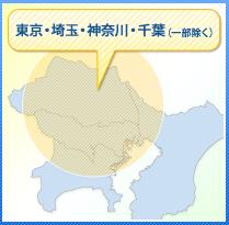 東京・埼玉・神奈川・千葉