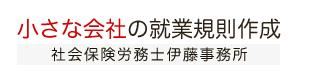 就業規則作成東京