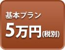 基本プラン5万円(税別)